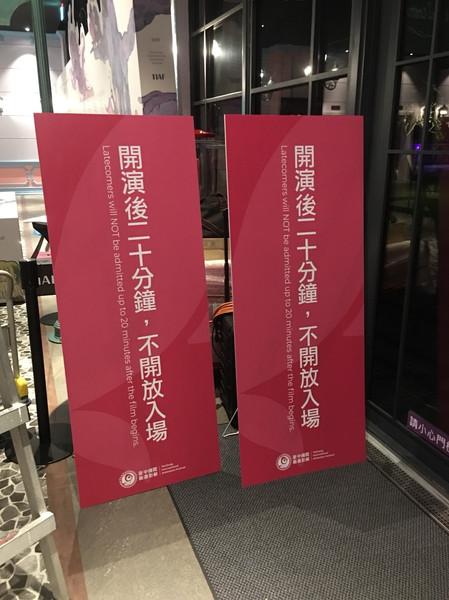 20181011影視秀泰進場_181018_0023.jpg