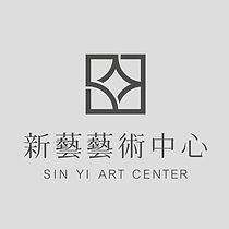 新藝藝術中心.jpg