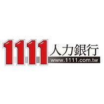 1111人力銀行.jpg