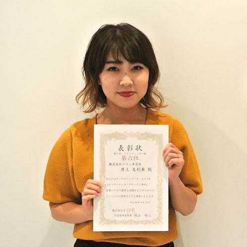 株式会社マロン美容室 井上友利亜さん