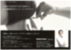 セミナー案内状-(1)-1.jpg