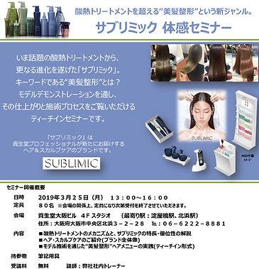 【SMC導入促進】セミナーフラ.jpg