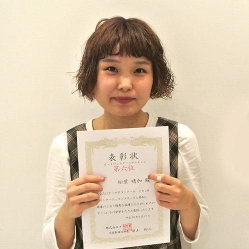 tahie 松葉晴加さん
