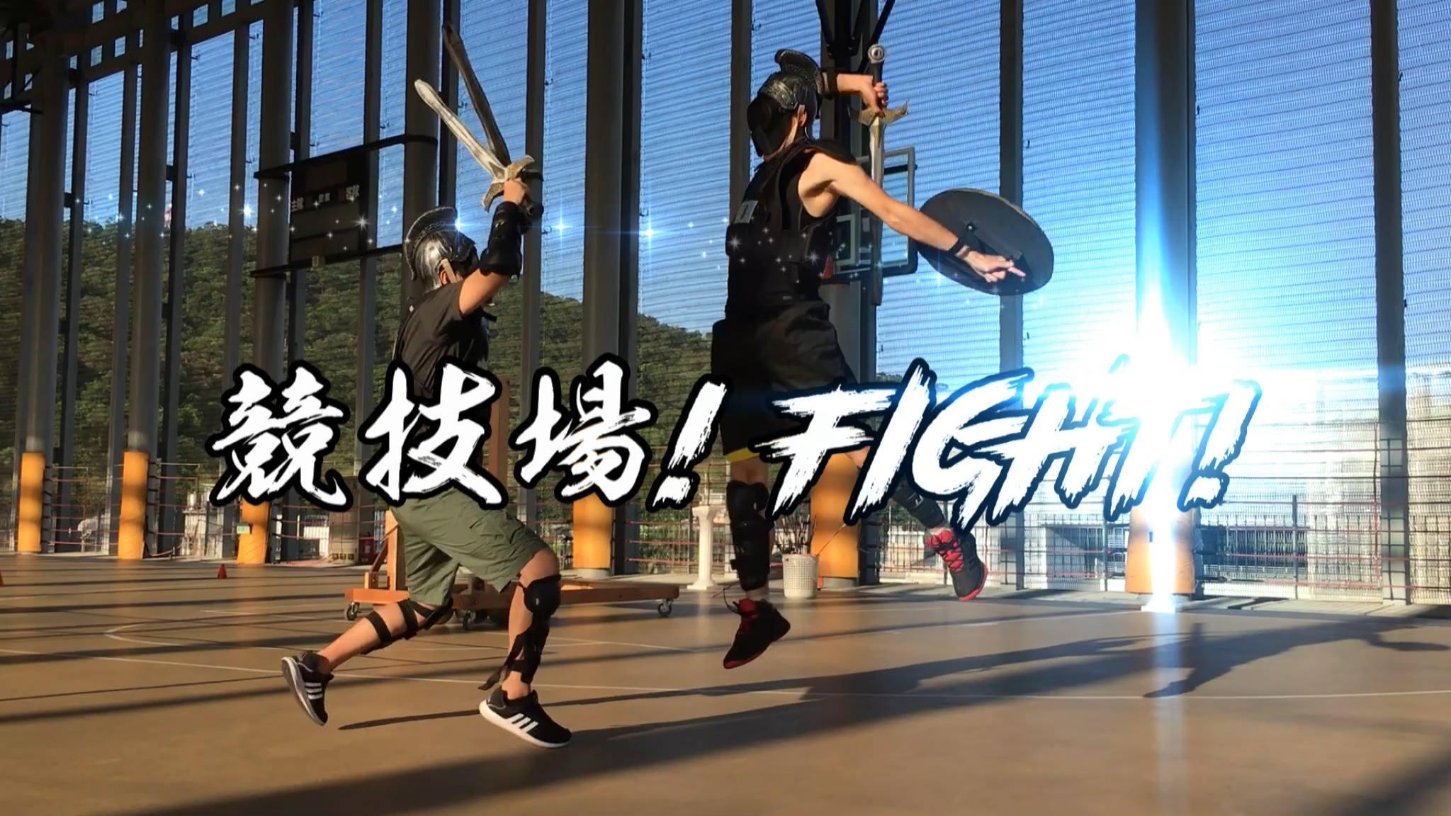 【競技場!FIGHT!】- 不打不相識!