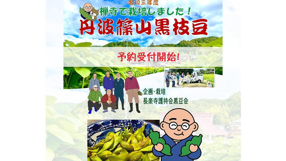 黒枝豆2キロセット(予約・10月中旬発送予定)