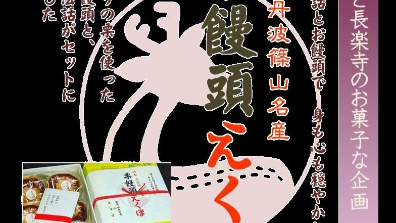 鹿生堂 栗饅頭「えくぼ」10個セット(法話付き・送料別)