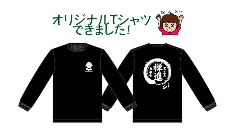 黒豆会オリジナル長袖Tシャツ(新製品!)