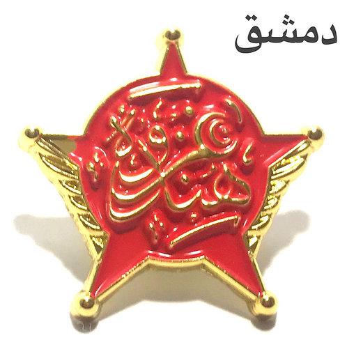 Damascus Ghazwa e Hind Badge