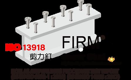 FIRM Shear Stud Logo_updated 20200923.pn