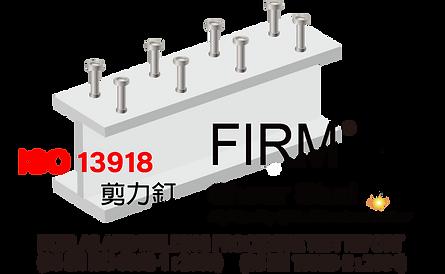 FIRM Shear Stud Logo updated 20200514.pn