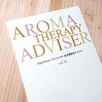 aromatherapy_adviser2.jpg