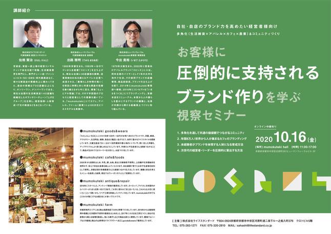 【生活雑貨繁盛日記 】vol.49「お客様に圧倒的に支持されるブランド作りセミナー」