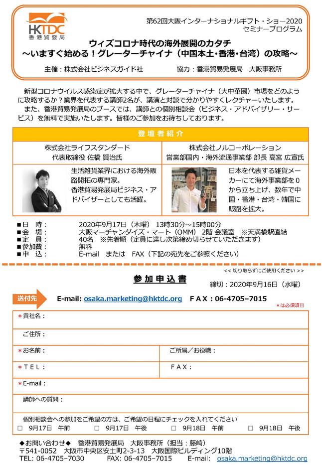 【生活雑貨繁盛日記 】vol.48「海外販路開拓セミナー」