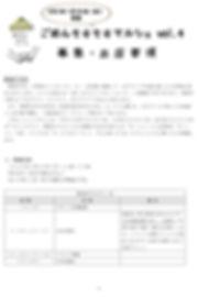 【ごめtete】1月26日募集・出店要項&申込書-1.jpg