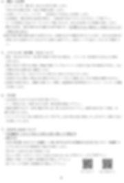【ごめtete】1月26日募集・出店要項&申込書-4.jpg