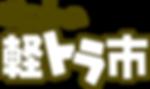 軽トラ市ロゴ2.png