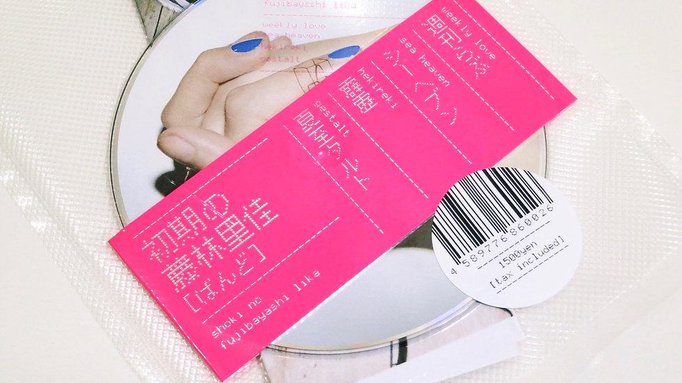 週刊らぶ - EP