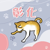 貓腳印-大頭貼照-new_彰化.jpg