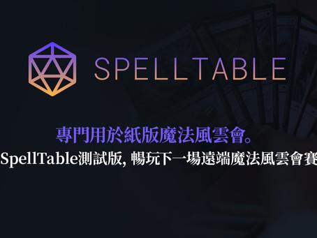 魔法風雲會 ~ SpellTable