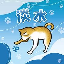 貓腳印-大頭貼照-new_淡水.jpg