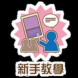 貓腳印分類_新手教學.png
