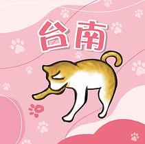 貓腳印-大頭貼照-new_台南.jpg