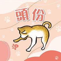 貓腳印-大頭貼照-new_頭份.jpg