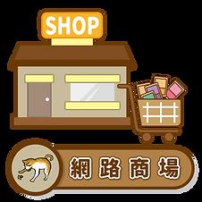 貓官網連結ICON_網路商場-浮標.png