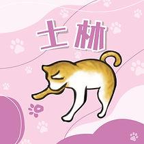 貓腳印-大頭貼照-new_士林.jpg
