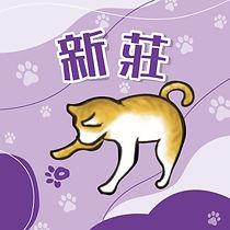 貓腳印-大頭貼照-new_新莊.jpg