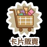 貓腳印分類_卡片販賣.png