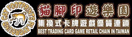 貓腳印連鎖標準logo-200825-03.png