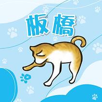 貓腳印-大頭貼照-new_板橋.jpg
