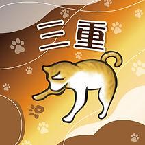 貓腳印-大頭貼照-new_三重.jpg