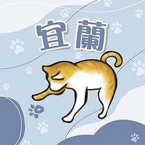 貓腳印-大頭貼照-new_宜蘭.jpg