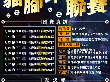 6/26~7/18 - 貓腳印 ~ 寶可夢線上聯賽