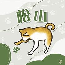 貓腳印-大頭貼照-new_松山.jpg