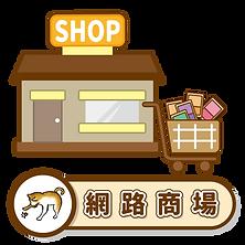 貓官網連結ICON_網路商場.png