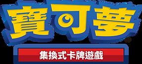 寶可夢中文LOGO.png
