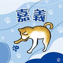 貓腳印-大頭貼照-new_嘉義.jpg