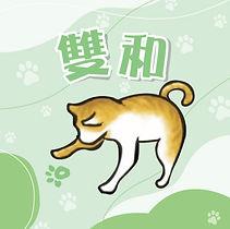 貓腳印-大頭貼照-new_永和.jpg