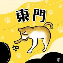 貓腳印-大頭貼照-new_東門.jpg