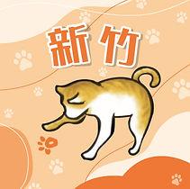 貓腳印-大頭貼照-new_新竹.jpg