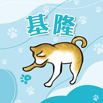 貓腳印-大頭貼照-new_基隆.jpg