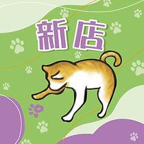 貓腳印-大頭貼照-new_新店.jpg