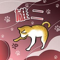 貓腳印-大頭貼照-new_雄二.jpg