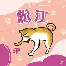 貓腳印-大頭貼照-new_松江.jpg