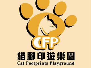 貓腳印遊樂園全新Logo登場!