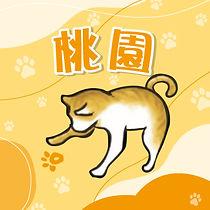 貓腳印-大頭貼照-new_桃園.jpg