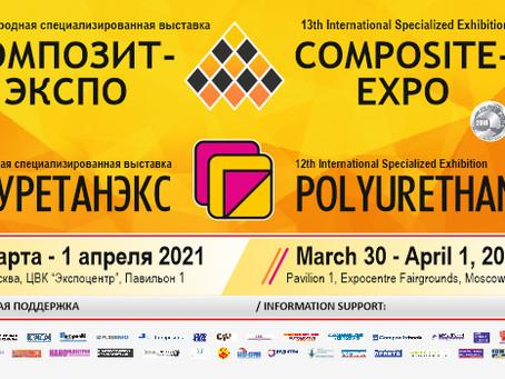 Выставка Полиуретанэкс 2021